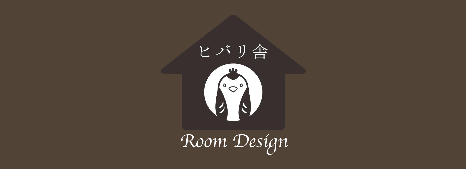ヒバリ舎 – ライフスタイルデザイン